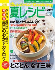 オレンジページCooking 2015 夏レシピ