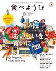 食べようび 2nd ISSUE