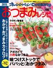 オレンジページCooking 2015おつまみレシピ