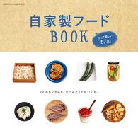 作って楽しい57品!自家製フードBOOK