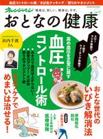 おとなの健康Vol.7