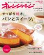 オレンジページ5/2・17合併号