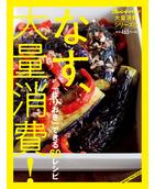 大量消費シリーズ① 「作りおき」できる60レシピ なす、大量消費!