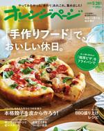 オレンジページ5/28増刊号