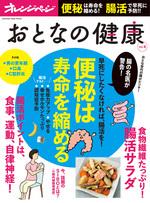 おとなの健康 Vol.8
