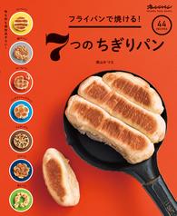 フライパンで焼ける!7つのちぎりパン表紙