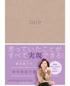 鈴木尚子の幸せ実現手帳 2019