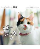 オレンジページ うちのニャンコ。壁掛カレンダー2019
