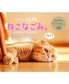 オレンジページ 卓上カレンダー2019 ねこなごみ。