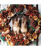coto coto felt works  フェルトの森の仲間たち カレンダー2019