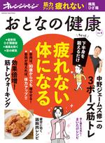 おとなの健康 Vol.9