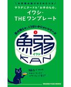 生の魚じゃ、こうはいかにゃいシリーズ③ 鰯缶