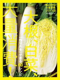 大量消費シリーズ③ 「作りおき」できる60レシピ 大根、白菜、大量消費!
