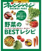 野菜のBESTレシピ