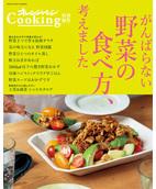 オレンジページCooking特別編集 がんばらない野菜の食べ方、考えました