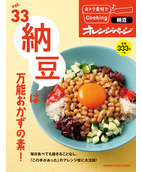 おトク素材でCooking♪vol.33 納豆は万能おかずの素!