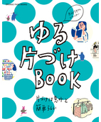 ゆる片づけBOOK