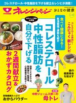 おとなの健康 Vol.11