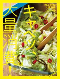大量消費シリーズ④「作りおき」できる60レシピ キャベツ、大量消費!