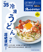 おトク素材でCooking♪vol.35 冷凍うどんって超絶便利!