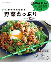 「いま」作りたいものが全部ある!野菜たっぷり おかず122品。