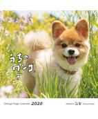 オレンジページ うちのワンコ。壁掛カレンダー2020