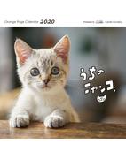 オレンジページ うちのニャンコ。壁掛カレンダー2020