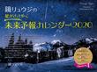鏡リュウジの 星がささやく未来予報カレンダー2020