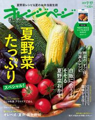 オレンジページ7/17号表紙
