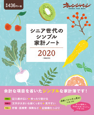 シニア世代のシンプル家計ノート2020