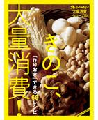 大量消費シリーズ⑥「作りおき」できる60レシピ きのこ、大量消費!