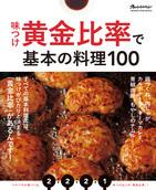 味つけ黄金比率で基本の料理100