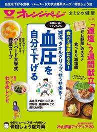 おとなの健康 Vol.13
