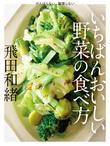 いちばんおいしい野菜の食べ方