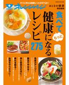おとなの健康特別編集 食べてもっと健康になるレシピ275