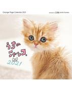 オレンジページ うちのニャンコ。壁掛カレンダー2021
