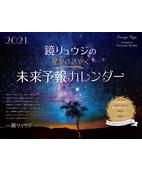 鏡リュウジの 星がささやく未来予報カレンダー2021