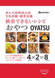 【電子書籍】検索できないレシピ おやつ オレぺの中の人のうちの味・好きな味