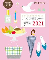 シンプル家計ノート2021