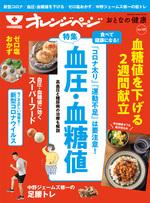 おとなの健康Vol.17