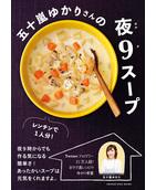 五十嵐ゆかりさんの夜9スープ