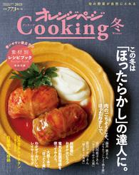 cooking2016_win.jpg
