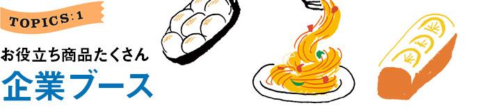 topics1:ジュニア料理選手権
