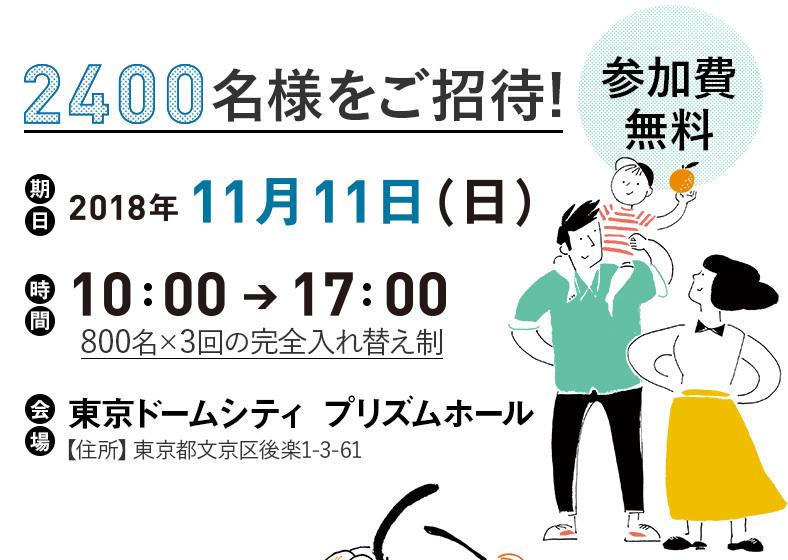 2400名様をご招待 参加費無料 日程:11月11日(日) 10:00〜17:00 会場:東京ドームシティ プリズムホール