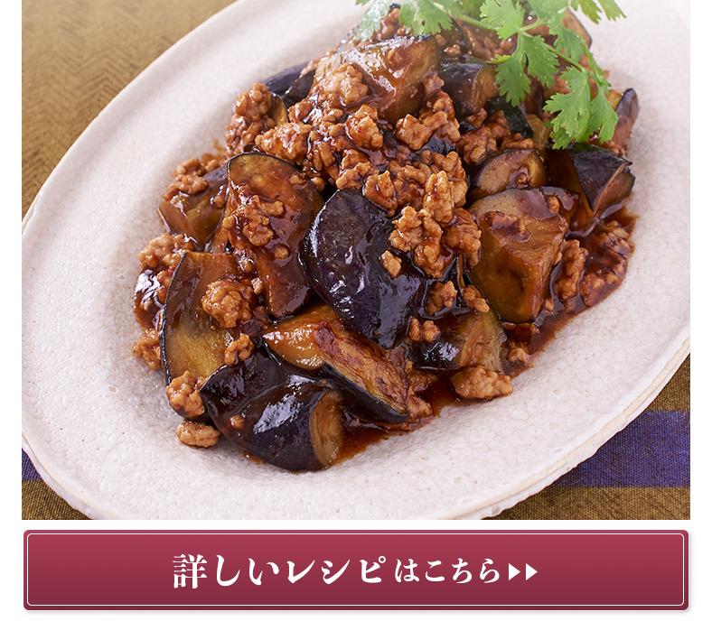 「麻婆茄子」詳しいレシピはこちら>>