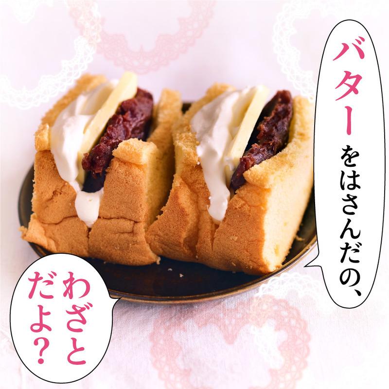 【偏愛! ガチ推しレシピ】あんバターシフォンサンド