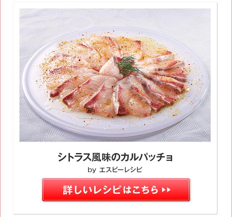 シトラス風味のカルパッチョ>>