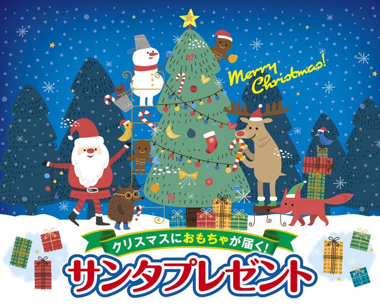 人気のおもちゃ&ゲームが抽選で120名に当たる!「2018 クリスマスキャンペーン」開催中