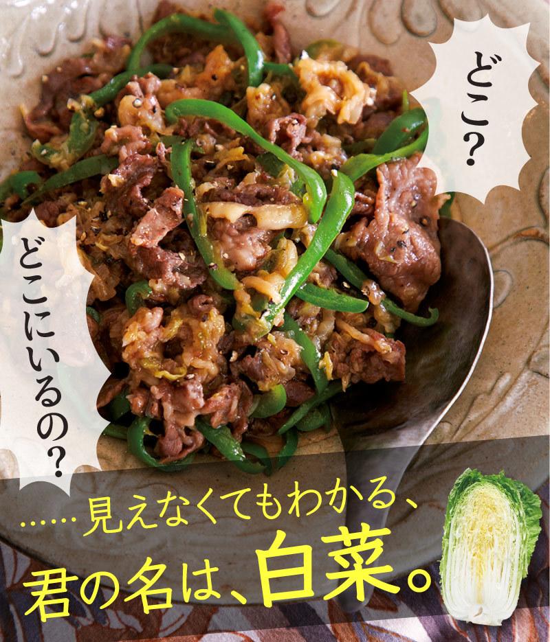 【偏愛! ガチ推しレシピ】牛肉と塩もみ白菜のオイスターソース煮