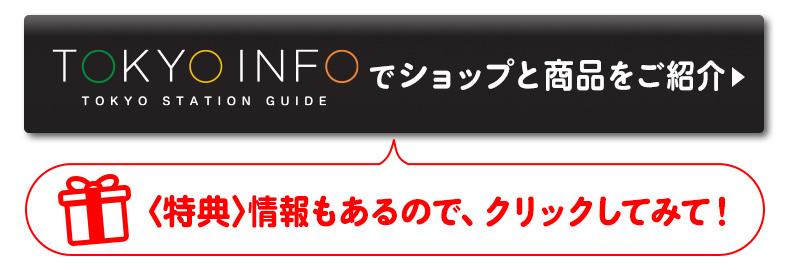 TOKYOINFO で商品を詳しくご紹介プレゼント情報もあるので、クリックしてみて!